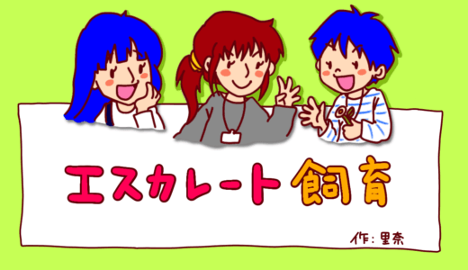 日に日にエスカレート!
