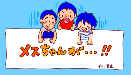 メスちゃんが…!!