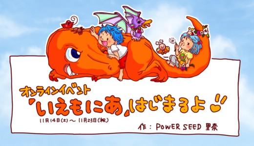 オンラインイベント『いえもにあ』11/14〜まもなく!