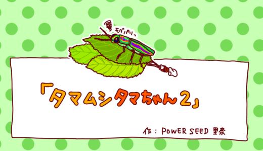 タマムシたまちゃん2
